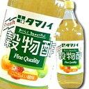 【送料無料】タマノイ酢 穀物酢900ml×1ケース(全12本)
