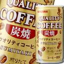 【送料無料】サンガリア クオリティコーヒー炭焼190g缶×1ケース(全30本)