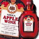 【送料無料】ニッカウヰスキー アップルワイン720ml×3本セット