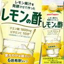 【送料無料】ポッカサッポロ レモン果汁を発酵させて作ったレモンの酢500ml紙パック×2ケース(全12本)【to】