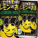 【送料無料】合同 〜とってもすっぱいレモンのお酒〜レモンホリックハイボール350ml缶×2ケース(全48本)