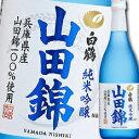 【送料無料】白鶴酒造 特撰 白鶴 純米吟醸 山田錦720ml瓶×2ケース(全12本)