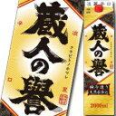 【送料無料】福徳長 蔵人の誉 淡麗辛口 2Lパック×2ケース(全12本)