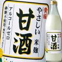 【送料無料】黄桜 やさしい米麹甘酒 瓶950g×1ケース(全6本)