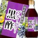 【送料無料】マルカン ブルーベリー黒酢 はちみつ入500ml×1ケース(全12本)
