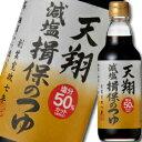 マルテン 天翔 減塩揖保のつゆ360ml×1ケース(全20本)