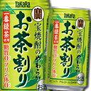 ショッピングお茶 【送料無料】宝酒造 宝焼酎のやわらかお茶割り350ml缶×1ケース(全24本)