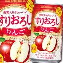 【送料無料】宝酒造 タカラCANチューハイ すりおろし りんご335ml缶×1ケース(全24本)