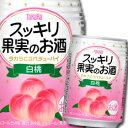 【送料無料】宝酒造 タカラcanチューハイ スッキリ果実のお酒 白桃250ml缶×1ケース(全24本)