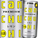 ショッピング北海道 【送料無料】宝酒造 タカラcanチューハイ レモン500ml缶×2ケース(全48本)