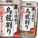 【送料無料】宝酒造 宝焼酎の烏龍割り335ml缶×1ケース(全24本)