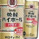 【送料無料】宝酒造 タカラ 焼酎ハイボール ドライ500ml缶×1ケース(全24本)