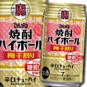 【送料無料】宝酒造 タカラ 焼酎ハイボール 梅干割り350ml缶×3ケース(全72本)