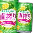 【送料無料】宝酒造 タカラCANチューハイ 直搾り シークァーサー350ml缶×3ケース(全72本)