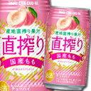 【送料無料】宝酒造 タカラCANチューハイ 直搾り もも350ml缶×2ケース(全48本)
