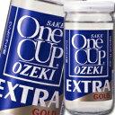 【送料無料】大関 上撰 ワンカップ エキストラゴールド200ml瓶×1ケース(全30本)