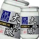 【送料無料】大関 ワンカップミニ大吟醸100ml瓶×1ケース(全30本)
