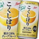 【送料無料】サントリー こくしぼり グレープフルーツ350ml缶×1ケース(全24本)