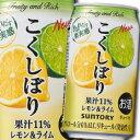 【送料無料】サントリー こくしぼり レモン&ライム350ml缶×1ケース(全24本)