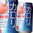 【送料無料】サントリー カロリ。 白桃350ml缶×1ケース(全24本)