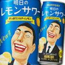 【送料無料】サントリー 明日のレモンサワー 500ml缶×1ケース(全24本)