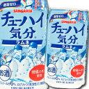 【送料無料】サンガリア チューハイ気分ラムネ350ml缶×2ケース(全48本)