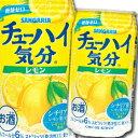 【送料無料】サンガリア チューハイ気分レモン350ml缶×1ケース(全24本)