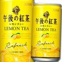 ショッピング紅茶 【送料無料】キリン 午後の紅茶 レモンティー185g缶×1ケース(全20本)