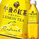 【送料無料】キリン 午後の紅茶 レモンティー(自動販売機用)500ml×2ケース(全48本)