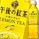 ショッピング紅茶 【送料無料】キリン 午後の紅茶 レモンティー500ml×1ケース(全24本)