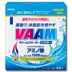 【送料無料】明治 VAAM ヴァームウォーターパウダー グレープフルーツ30袋入×2ケース(全24本)