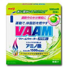 【送料無料】明治 VAAM ヴァームウォーターパウダー クリアアップル30袋入×2ケース(全24本)