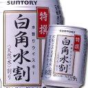 【送料無料】サントリー 特撰白角水割250ml缶×3ケース(全72本)