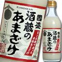 中埜酒造 國盛 酒蔵のあまざけ500g×1ケース(全12本)