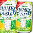 【送料無料】サンガリア チューハイテイスト グレープフルーツ350ml缶×1ケース(全24本)