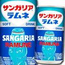 【送料無料】サンガリア ラムネ190g缶×1ケース(全30本)