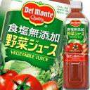 【送料無料】デルモンテ 食塩無添加野菜ジュース900g×2ケース(全24本)【to】