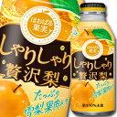 ポッカサッポロ しゃりしゃり贅沢梨400gボトル缶×1ケース(全24本)