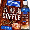【4月限定!ポイント10倍!】アサヒ ワンダ 乳酸菌コーヒー ショコラ(希釈用)490ml×1本