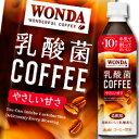 【4月限定!ポイント10倍!】アサヒ ワンダ 乳酸菌コーヒー やさしい甘さ(希釈用)490ml×1本