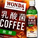【4月限定!ポイント10倍!】アサヒ ワンダ 乳酸菌コーヒー 無糖(希釈用)490ml×1本