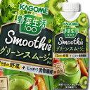 【送料無料】カゴメ 野菜生活100 SmoothieグリーンスムージーMix330ml×2ケース(全...