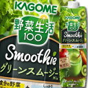 【送料無料】カゴメ 野菜生活100 SmoothieグリーンスムージーMix1000g×1ケース(全...