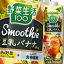 【送料無料】カゴメ 野菜生活100 Smoothie豆乳バナナMix1000g×3ケース(全18本)