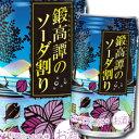 【送料無料】合同 鍛高譚のソーダ割り350ml缶×1ケース(全24本)