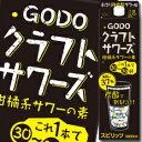 【送料無料】合同 GODOクラフトサワ−ズ1.8Lパック×2ケース(全12本)