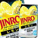 【送料無料】ジンロ ドライスプラッシュ レモン350ml缶×2ケース(全48本)