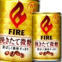 【送料無料】キリン ファイア 挽きたて微糖155g缶×1ケース(全30本)