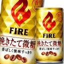 【送料無料】キリン ファイア 挽きたて微糖(自販機用)185g缶×3ケース(全90本)