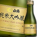 【送料無料】白鶴酒造 白鶴 純米大吟醸180ml瓶×1ケース(全20本)